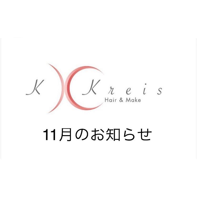 .11月のお知らせ.誠に勝手ながら11月16日(月) 〜 11月18日(水)の3日間改装工事のためお休みさせていただきます。.11月19日(木)より通常営業となりますので、何卒よろしくお願いします。.#ケークライス #美容室 #宇都宮 #江曽島#美容師 #美容師アシスタント #リクルート